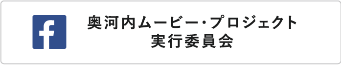 奥河内ムービー・プロジェクト実行委員会/Facebook