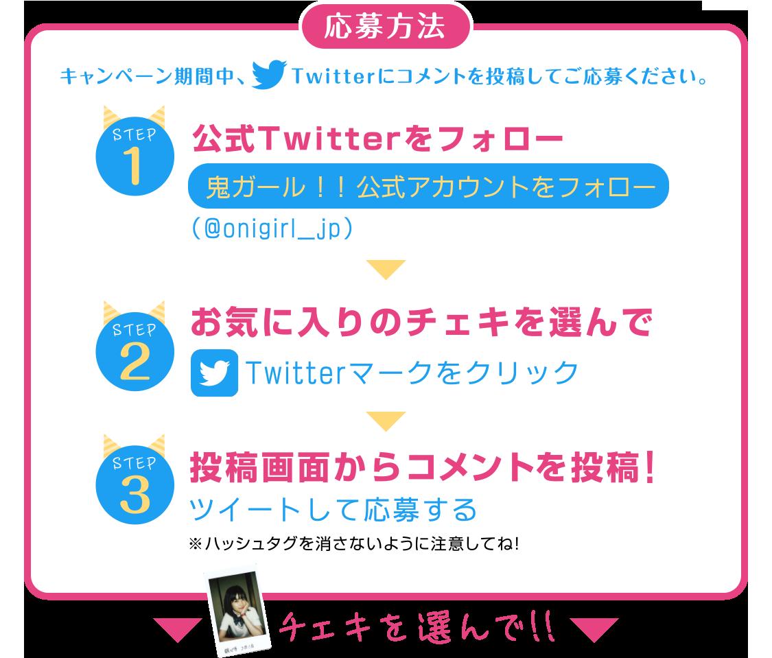 公式Twitterアカウントをフォロー、お気に入りのチェキを選んで投稿画面からコメント投稿!